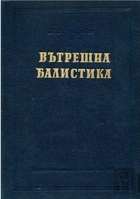 Серебряков М.Е. Вътрешна балистика