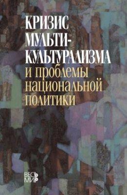 Погребинский М.Б., Толпыго А.К. (ред.) Кризис мультикультурализма и проблемы национальной политики