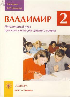 Левина Г.М., Николенко Е.Ю. Владимир-2