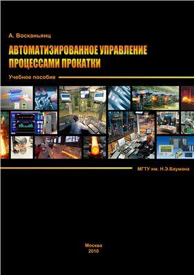 Восканьянц А.А. Автоматизированное управление процессами прокатки