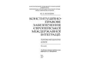 Волошин Ю.О. Конституційно-правове забезпечення європейської міждержавної інтеграції: теоретико-методологічні аспекти