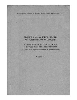 Башкатов В.А., Васин В.А. (сост.) Проект качающейся части артиллерийского орудия