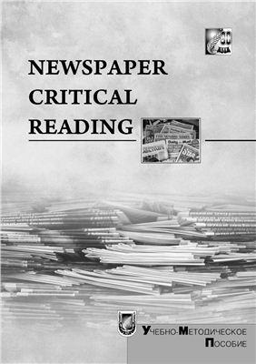 Мархасёв И.Р., Зайцева В.А. Чтение и анализ газетных текстов. Newspaper Critical Reading