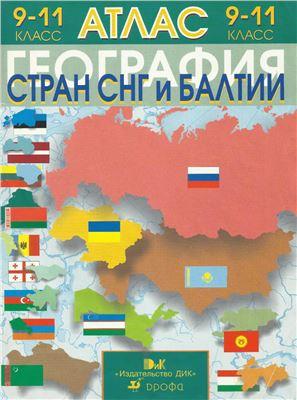 Атлас стран СНГ и Балтии. География. 9-11 класс
