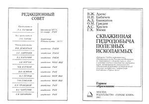 Аренс В.Ж. и др. Скважинная гидродобыча полезных ископаемых