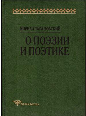 Тарановский Кирилл. О поэзии и поэтике