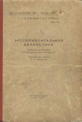 Шкворников П.Н., Платонов Н.М. Экспериментальная баллистика
