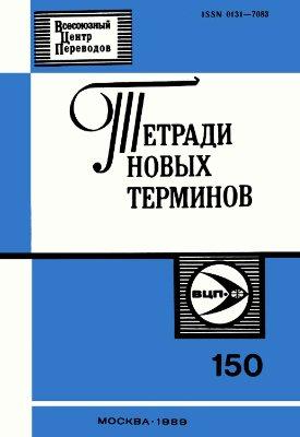 Сехниашвили Н.Г. и др. (сост.) Тетради новых терминов № 150. Русско-грузинско-английские термины по производству и переработке чая