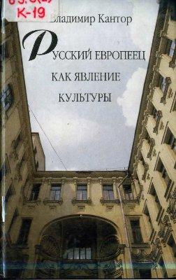Кантор В.К. Русский европеец как явление культуры (философско-исторический анализ)