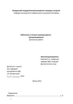 Библиотека в системе социокультурного программирования