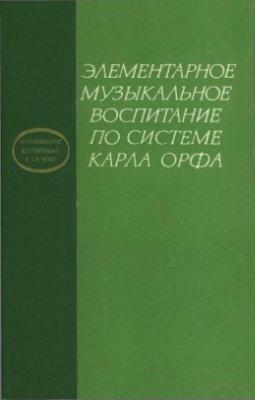 Баренбойм Л.А. (сост.) Элементарное музыкальное воспитание по системе Карла Орфа
