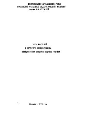 Якушкина М.И. (Ред.) Рост растений и пути его регулирования