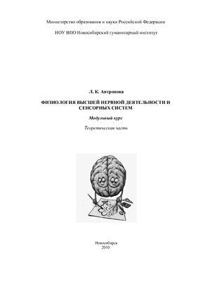 Антропова Л.К. Физиология высшей нервной деятельности и сенсорных систем
