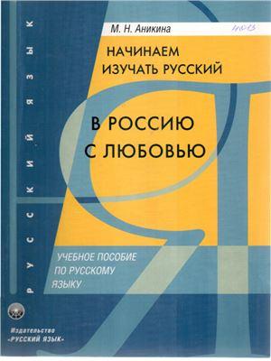 Аникина М.Н. Начинаем изучать русский. В Росию с любовью