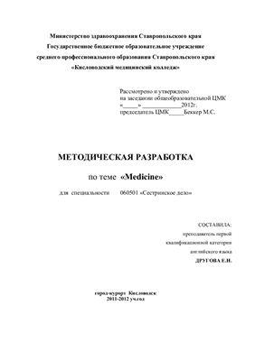 Другова Е.Н. Методическая разработка по теме: Medicine