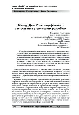 Горбатенко В., Петренко І. Метод Делфі та специфіка його застосування у прогнозних розробках