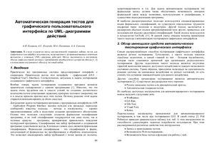 Калинов А.Я., Косачёв А.С. и др. Автоматическая генерация тестов для графического пользовательского интерфейса по UML-диаграммам действий