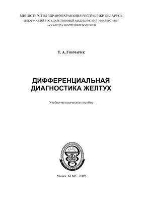 Гончарик Т.А. Дифференциальная диагностика желтух