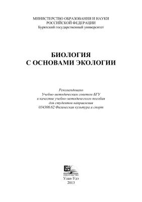Буянтуева Л.Б., Алексеева Е.В. Биология с основами экологии