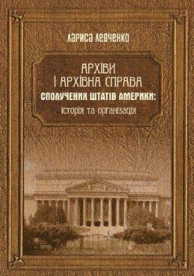 Левченко Л. Архіви і архівна справа Сполучених Штатів Америки: історія та організація