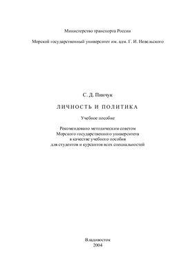 Пинчук С.Д. Личность и политика