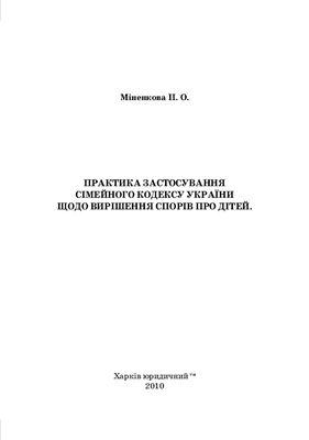 Міненкова Н.О. Практика застосування Сімейного Кодексу України щодо вирішення спорів про дітей
