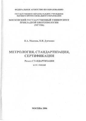 Макеева И.А., Дунченко Н.И. Метрология, стандартизация, сертификация. Раздел Стандартизация: курс лекций