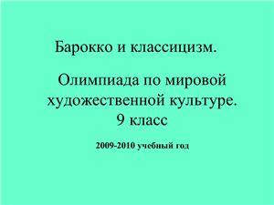 Школьный этап Всероссийской олимпиады школьников 2009 года. 5-11 классы