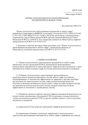 ВНТП 19-86 Нормы технологического проектирования предприятий по добыче торфа