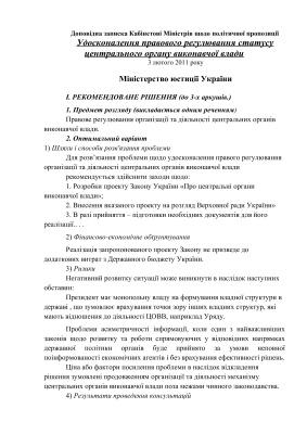 Доповідна записка Кабінетові Міністрів щодо політичної пропозиції (ККЗ)
