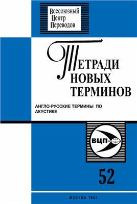 Лапинский Б.М. и др. (сост.) Тетради новых терминов № 052. Англо-русские термины по акустике