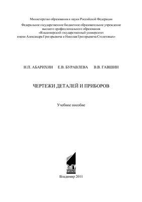 Абарихин Н.П., Буравлева Е.В., Гавшин В.В. Чертежи деталей и приборов