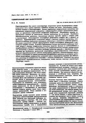 Русанов А.И. Удивительный мир наноструктур