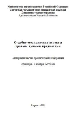 Мельников В.С. Судебно-медицинские аспекты травмы тупыми твердыми предметами