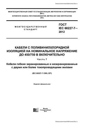ГОСТ IEC 60227-7-2012 Кабели с поливинилхлоридной изоляцией на номинальное напряжение до 450/750 В включительно. Часть 7. Кабели гибкие экранированные и неэкранированные с двумя или более токоведущими жилами