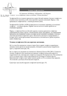 Аракелян Е.Е., Филин В.П., Коробьев А.В., Левченко А.В. Техника эстафетного бега