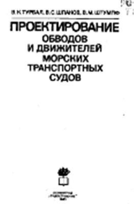 Турбал В.К., Шпаков В.С., Штумпф В.М. Проектирование обводов и движителей морских транспортных судов