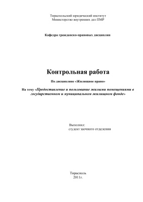 Предоставление и пользование жилыми помещениями в государственном и муниципальном жилищном фонде. 2011г