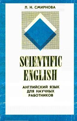 Смирнова Л.Н. Английский язык для научных работников. Курс для начинающих