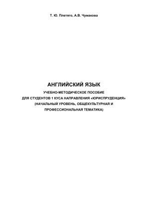Плетяго Т.Ю., Чумакова А.В. Английский язык
