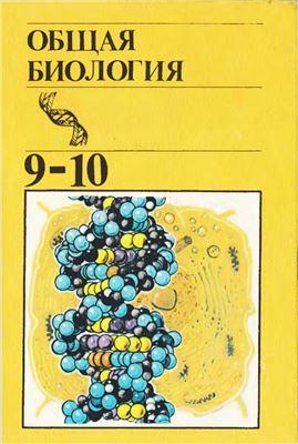 Полянский Ю.И. Общая биология. 9-10 класс