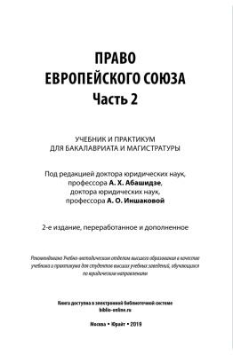 Абашидзе А.Х., Иншакова А.О. (ред.) Право Европейского союза. Часть 2