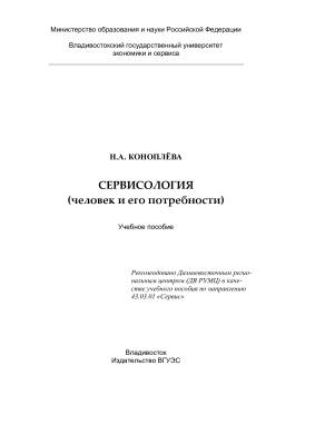 Коноплева Н.А. Сервисология (человек и его потребности)