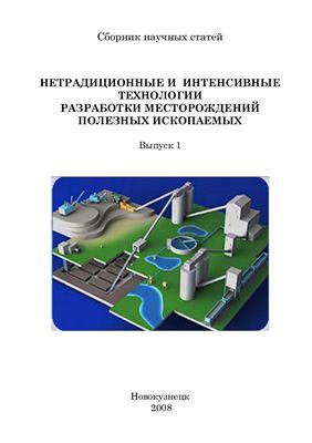 Фрянов В.Н. (ред.) Нетрадиционные и интенсивные технологии разработки месторождений полезных ископаемых