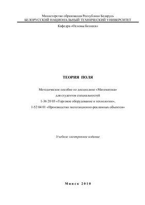Лебедева Г.И., Грибкова В.П., Ругалева И.Е. Теория поля