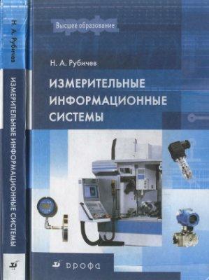 Рубичев Н.А. Измерительные информационные системы