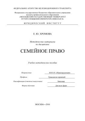 Хромова Е.Ю. Семейное право