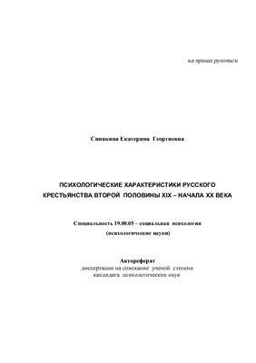 Синякина Е.Г. Психологические характеристики русского крестьянства второй половины XIX - начала XX века
