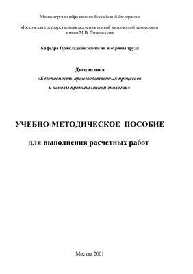 Роздин И.А., Хабарова Е.И., Панова С.А., Вареник О.Н. Безопасность производственных процессов и основы промышленной экологии
