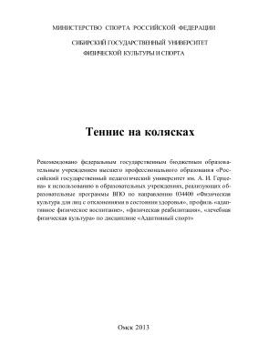 Сокур Б.П., Кириченко В.Ф., Гераськин А.А., Девяткин Ю.П. Теннис на колясках